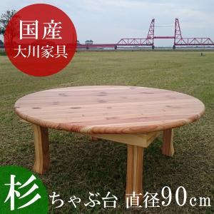 ちゃぶ台 座卓 丸 円形 円卓 リビングテーブル テーブル 机 国産 杉材 ちゃぶ台 直径90cm 折りたたみ|kagunoroomkoubou