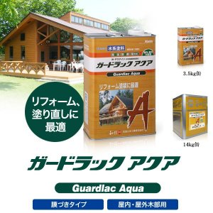 ガードラック アクア 3.5kg角缶 白木色 木材保護塗料 水系塗料|kagunoroomkoubou