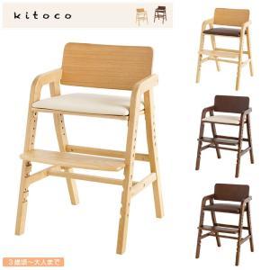 キッズチェア キッズダイニングチェア ハイチェア 食事椅子 子供椅子 イス いす KITOCO キトコ kagunoroomkoubou
