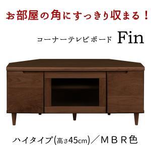 コーナータイプ テレビ台 コーナーテレビボード Fin MBR色 ハイタイプ 高さ45cm テレビ台 AVラック TV台|kagunoroomkoubou