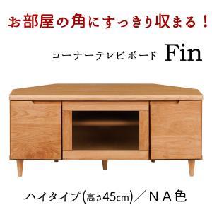 コーナータイプ テレビ台 コーナーテレビボード Fin NA色 ハイタイプ 高さ45cm テレビ台 AVラック TV台|kagunoroomkoubou