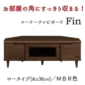 コーナータイプ テレビ台 コーナーテレビボード Fin MBR色 ロータイプ 高さ36cm テレビ台 AVラック TV台|kagunoroomkoubou