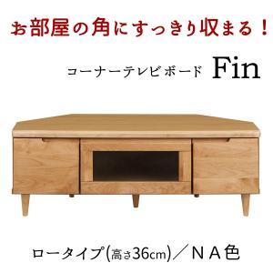 コーナータイプ テレビ台 コーナーテレビボード Fin NA色 ロータイプ 高さ36cm テレビ台 AVラック TV台|kagunoroomkoubou