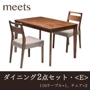 ダイニングテーブルセット 3点 <E> 110テーブル チェア×2 北欧 モダン 食卓 meets ミーツ|kagunoroomkoubou