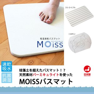 アウトレット 速乾バスマット 浴室マット バスマット モイス moiss 調湿&防カビ機能 吸水 バーミキュライト|kagunoroomkoubou