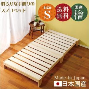 すのこベッド フロアーベッド シングル 国産ヒノキ 日本国産 シングルベッド Sサイズ スノコベッド ベッド