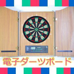 ボード 電子ダーツボード 壁掛け ゲーム ボードゲーム ダーツ ダーツ盤 電子機器|kaguone