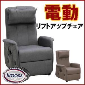 電動リフトアップチェア LUC-20AL チェア チェアー 椅子 イス リクライニングチェア コンパクトソファ シンプル kaguone