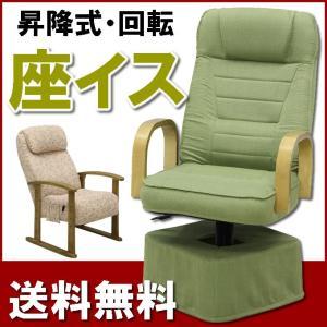 高座椅子 SKT-20 座椅子 座イス 座いす 椅子 ソファ ソファー 1人掛け 一人かけ 高反発座椅子 高反発|kaguone