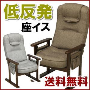 高座椅子 F-099 座椅子 座イス 座いす 椅子 ソファ ソファー 1人掛け 一人かけ 高反発座椅子 高反発|kaguone