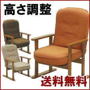 高座椅子 F-545 座椅子 座イス 座いす 椅子 ソファ ソファー 1人掛け 一人かけ 高反発座椅子 高反発|kaguone
