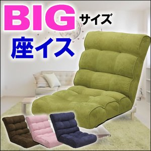 ジャンボ座椅子 MK-095 座椅子 座イス 座いす 椅子 ソファ ソファー 1人掛け 一人かけ 高反発座椅子 高反発|kaguone