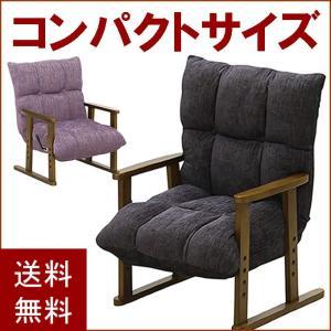 高座椅子 NA-062  座椅子 座イス 座いす 椅子 ソファ ソファー 1人掛け 一人かけ 高反発座椅子 高反発|kaguone