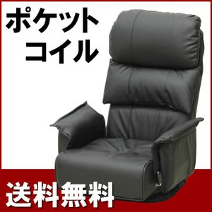 回転座椅子 ZF-595 座椅子 座イス 座いす 椅子 ソファ ソファー 1人掛け 一人かけ 高反発座椅子 高反発|kaguone