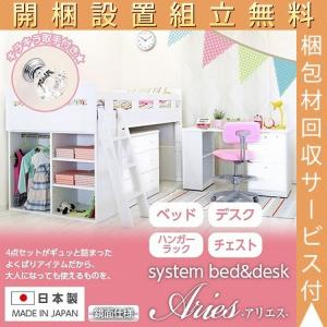 開梱設置無料 システムベッド システムベット ロフトベッド ロフトベット 木製学習机 国産デスク ホワイトの写真