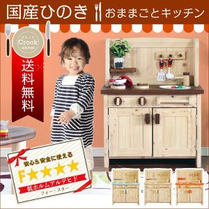 ままごとキッチンセット ままごとセット 木製 子供 幼児 女の子 ひのき 木のおもちゃ|kaguone