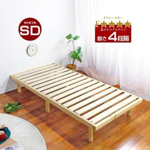 すのこベッド すのこベット シングル 高さ調節 木製 ベッドフレームのみ|kaguone