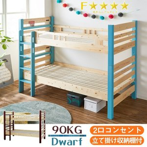2段ベッド 二段ベッド ベッド ベット シングル 安い|kaguone