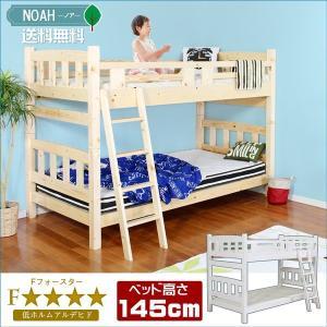 2段ベッド 二段ベッド 木製 安い シングル すのこベッド 天然木製|kaguone