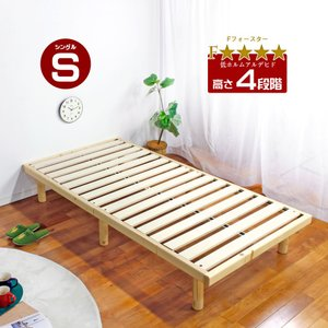 すのこベッド すのこベット セミシングル 高さ調節 木製 ベッドフレームのみ|kaguone