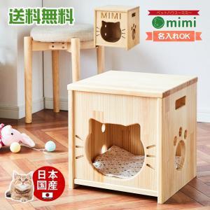 キャットハウス 猫 ペットハウス 木製 送料無料