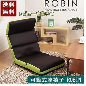 座椅子 ロビン メッシュ 3色 チェア チェアー 低反発 フロアチェア マイクロファイバー 座イス 1人掛け|kaguone