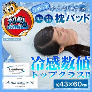 ひんやり枕パッド|kaguone