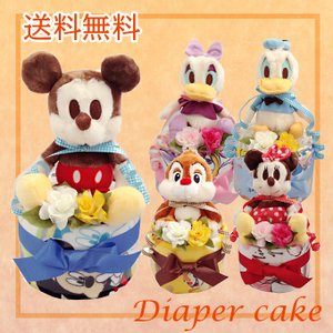ディズニー おむつケーキ オムツケーキ|kaguone