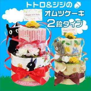 おむつケーキ ジブリ オムツケーキ トトロ/ジジ/となりのトトロ/魔女の宅急便 2段|kaguone