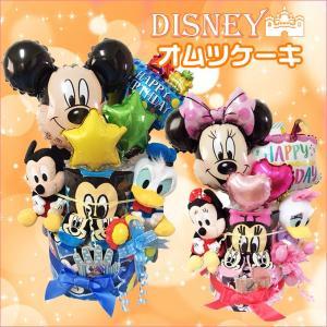 オムツケーキ ディズニー ミッキーマウス ミニーマウス 出産祝い おむつケーキ お祝い プレゼント 女の子 男の子 ミッキー ミニー|kaguone