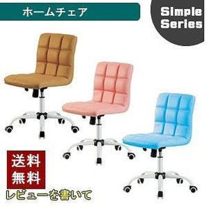 オフィスチェア チェアー 椅子 イス キャスターチェア デスクチェア kaguone