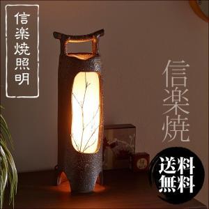 信楽焼 手桶あかり 和室照明 陶器照明 和風照明 照明 おしゃれ インテリア 行燈 行灯 和風 和小物 あかり 灯り 室内 室内用|kaguone
