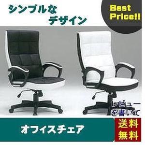 パソコンチェア オフィスチェア 椅子 PCチェア kaguone