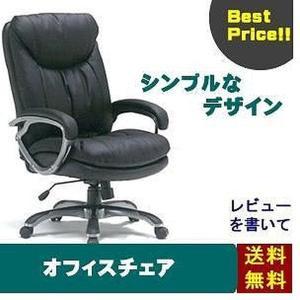 オフィスチェア トップ パソコンチェア チェア 椅子 PCチェア kaguone
