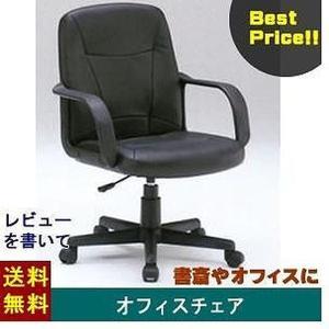 オフィスチェア パソコンチェア 椅子 PCチェア kaguone