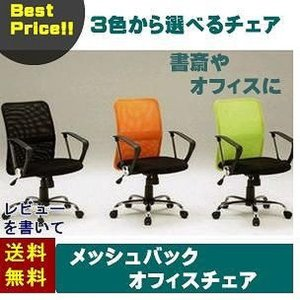 パソコンチェア メッシュバック オフィスチェア 椅子 PCチェア kaguone