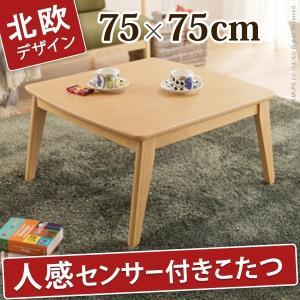 こたつ 北欧 正方形 人感センサー付きスクエアこたつ 〔フィーカ〕 75x75cm コタツ テーブル リビングテーブル|kaguone