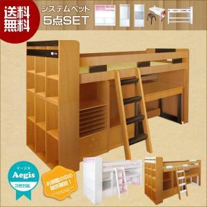 システムベッド ロフトベッド 学習机 デスク シングル 木製 5点セット 省スペース 子供用の写真