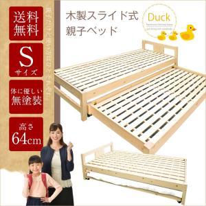 【廃盤】二段ベッド 親子ベッド スライドベッド ツインベッド シンプルベッド シングル 木製 北欧風