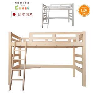 ロフトベッド ロータイプ 日本国産 ミドルタイプ 木製 おしゃれ シングル ロフトベット すのこベッ...