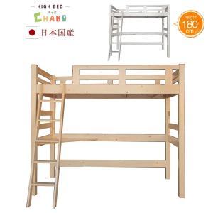 日本国産 送料無料 ロフトベッド 木製