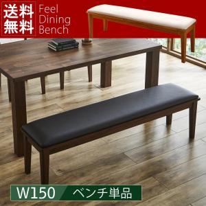 ベンチ ダイニングベンチ 長椅子 Feel 150ベンチ ダイニングベンチ 木製 天然木 無垢材 ベ...