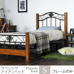 クラシックアイアンベッド シングルフレーム シングルベッド(中型)|kaguone