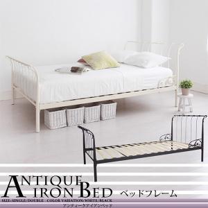 アンティークアイアンベッド シングルベッド シングルフレーム プリンセスベッド フレンチ 姫ベッド エレガント(中型)|kaguone