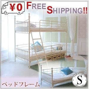 姫系アイアン2段ベッド シングルフレーム プリンセスベッド アンティークアイアンベッド 誰でもお姫様気分(大型)|kaguone