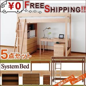 天然木無垢システム家具5点セット 収納たっぷり ロフトベッド デスク幅125 デスクワゴン シェルフ幅100cm チェスト幅100cm   木製(大型) kaguone