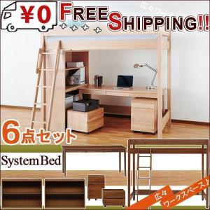 天然木無垢システム家具6点セット 広々ワークスペース ロフトベッド デスク幅155 デスクワゴン プリンターワゴン シェルフ幅100cm×2(大型) kaguone