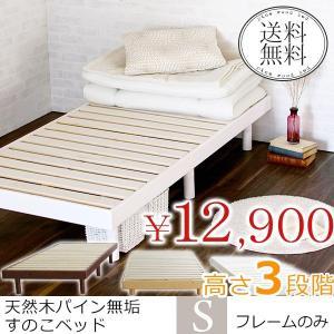 すのこベッド シングルベッド 天然木パイン無垢材 木製ベッド 高さ3段階調整(小型)|kaguone
