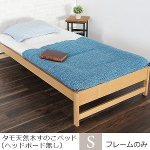 天然木タモ材使用 布団で使える ガッチリすのこベッド ヘッドレスタイプ シングルフレーム-シングルべッド フレームのみ シンプル ナチュラル(中型)|kaguone