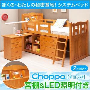 組み変え自由自在のシステムベッド【チョッパ-choppa】システムベッド 学習机 kaguone